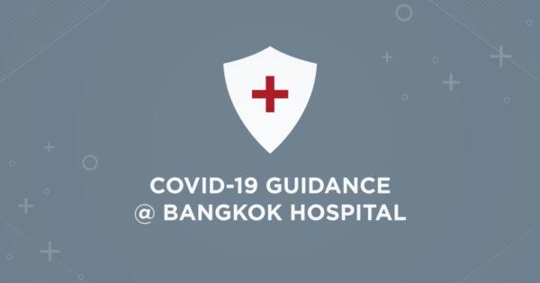 แนวทางการตรวจ COVID-19 ที่ รพ.กรุงเทพ